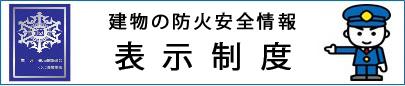 Hyouji mark2