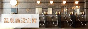 Onsen banner